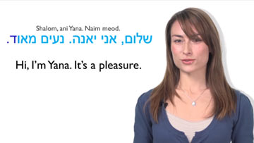 Learn Hebrew  How to Introduce Yourself in Hebrew - Learn Hebrew with HebrewPod101com